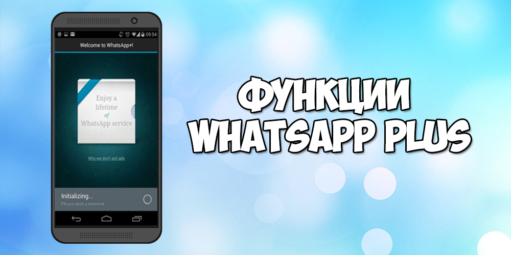Функции Whatsapp Plus