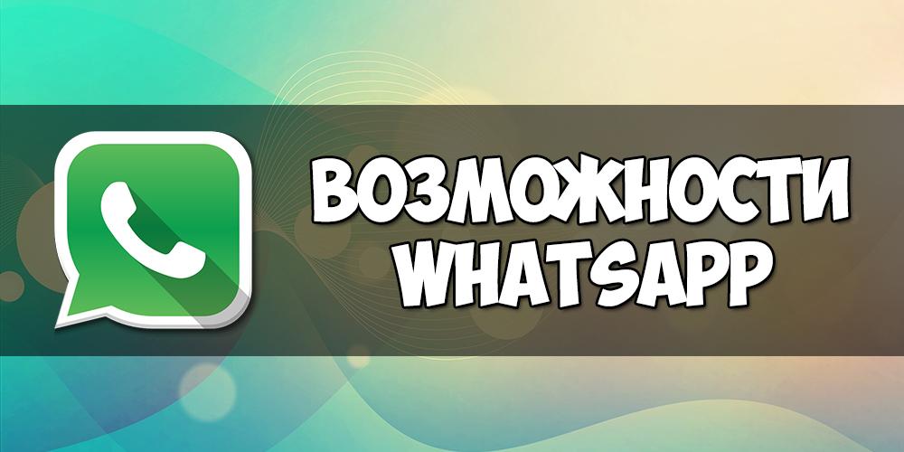 Возможности Whatsapp