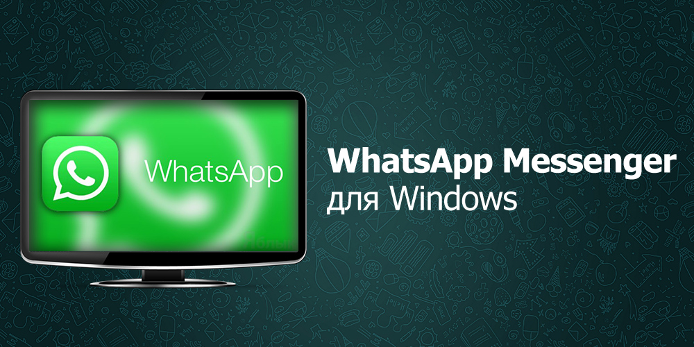 Whatsapp на Windows