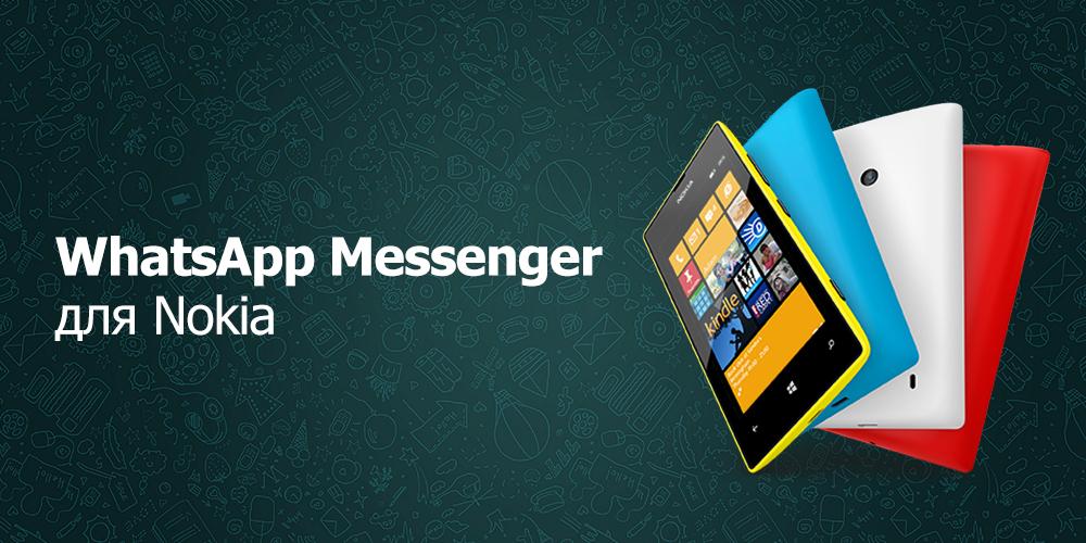 Whatsapp на Nokia