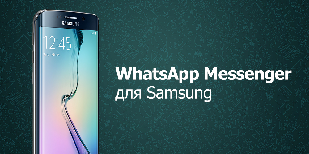 Whatsapp на Samsung