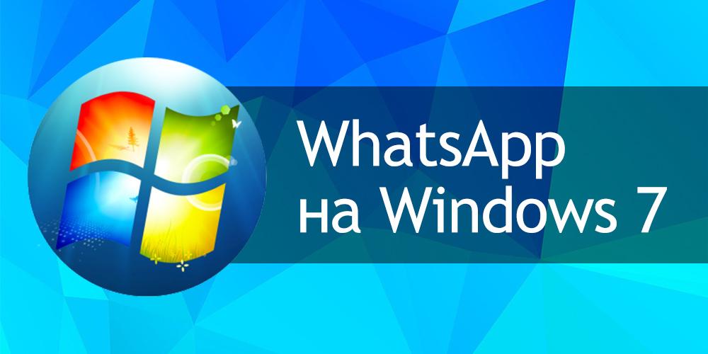 Whatsapp на Windows 7
