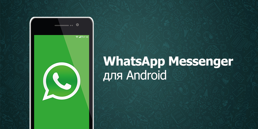 Whatsapp для Android