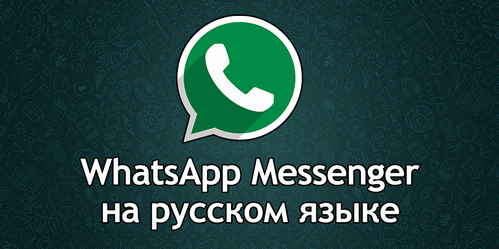 Whatsapp на компьютер
