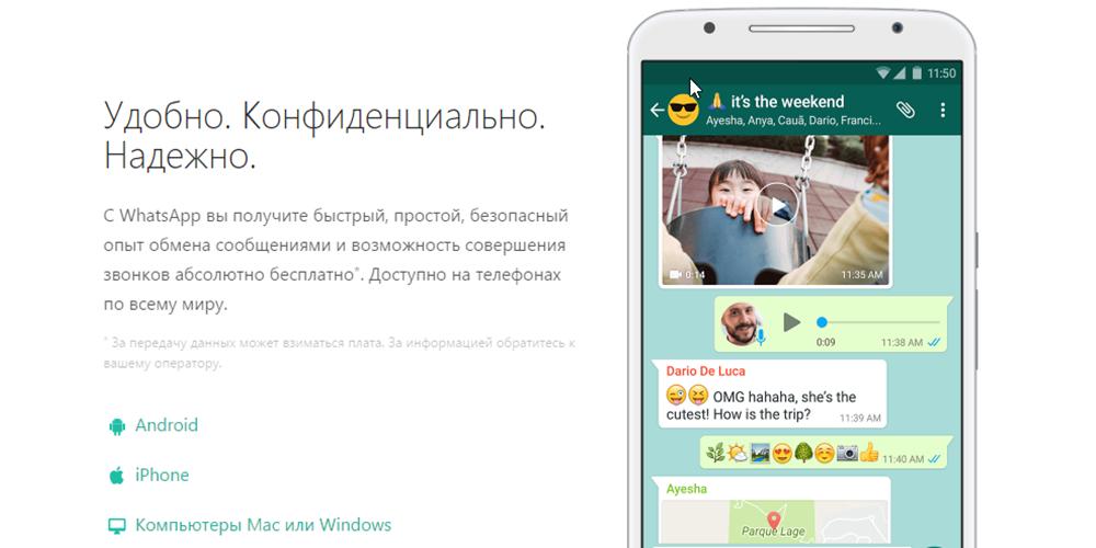 Whatsapp для мобильного