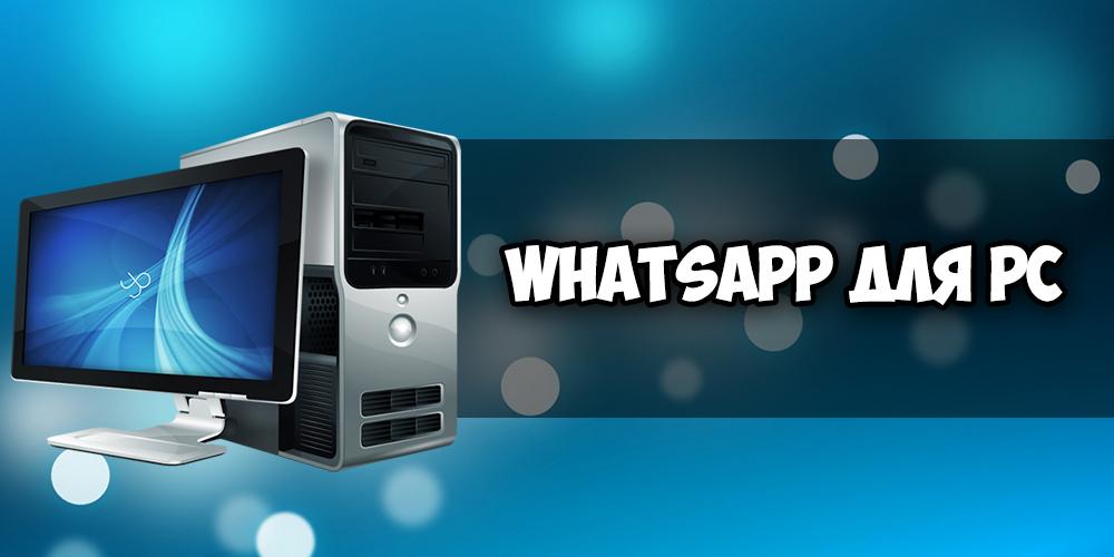 Whatsapp на ПК