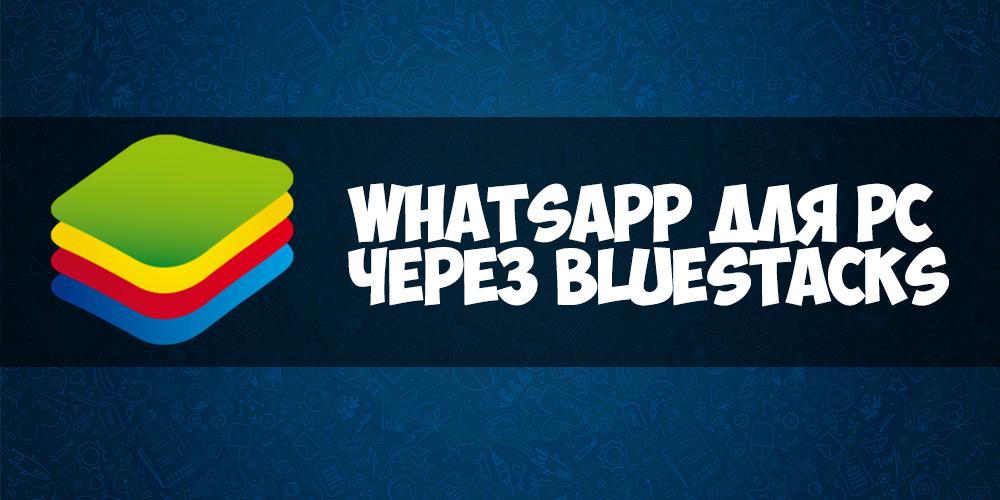 Whatsapp на ПК BlueStacks