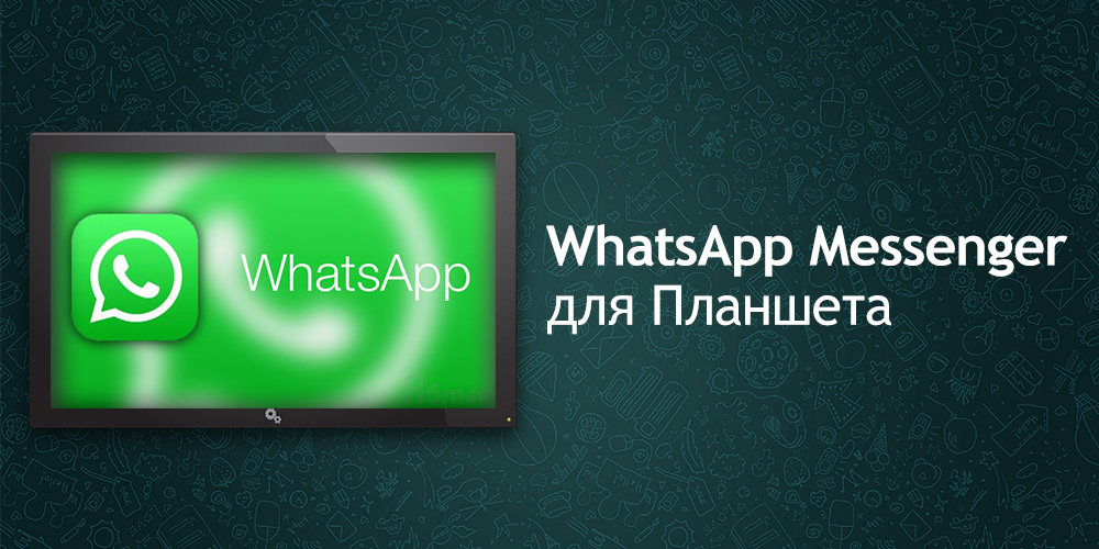 Whatsapp на планшет