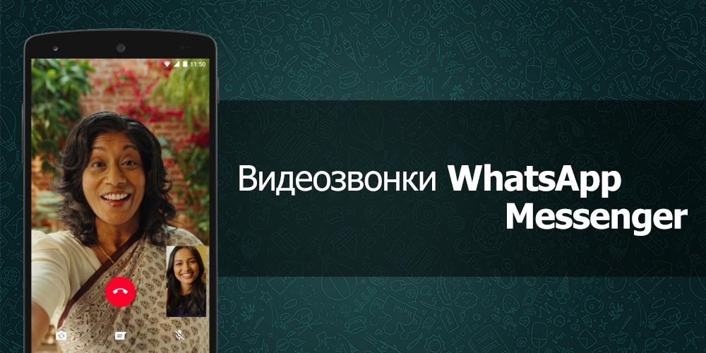 Видеозвонки Whatsapp