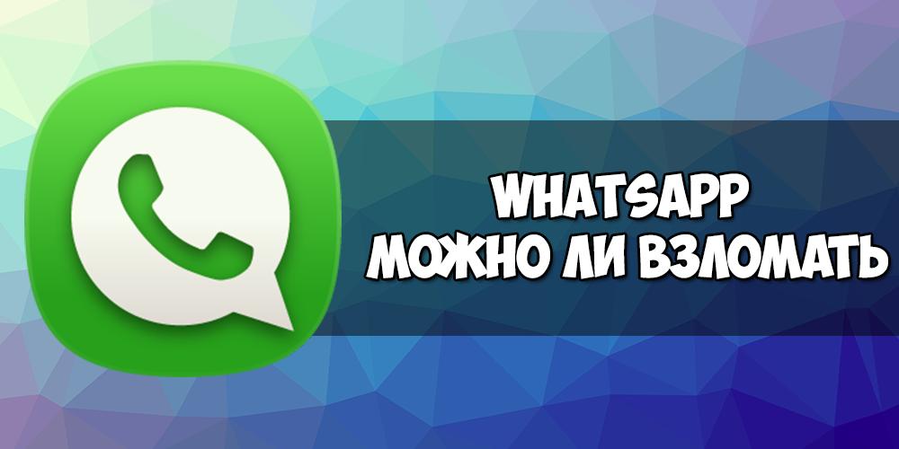 Как взломать Whatsapp