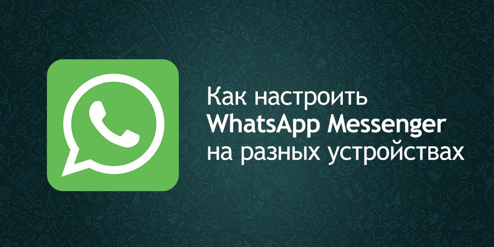 Как настроить Whatsapp