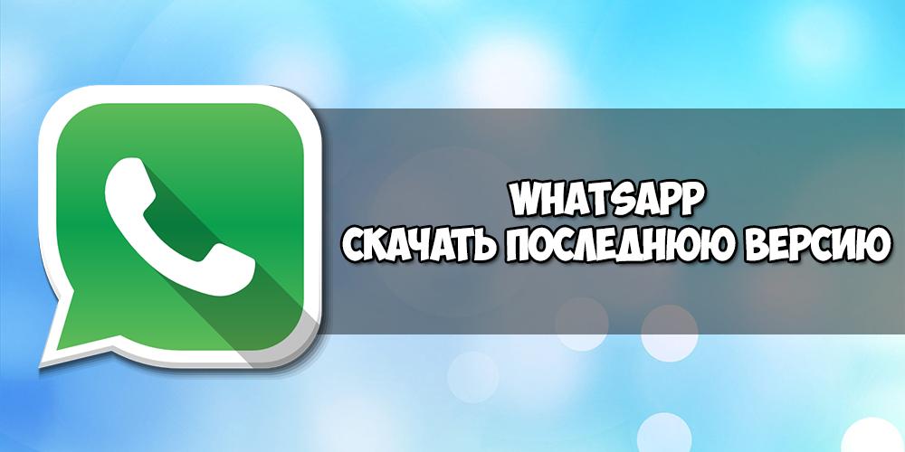 Скачать последнюю версию Whatsapp