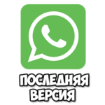 Скачать последнюю версию Whatsapp бесплатно
