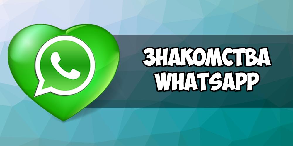 Знакомства Whatsapp