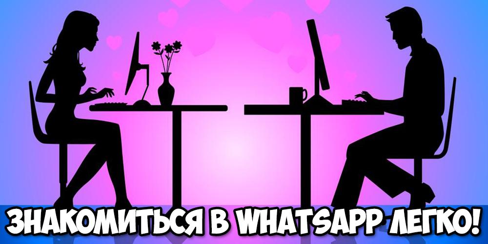Знакомиться в Whatsapp легко
