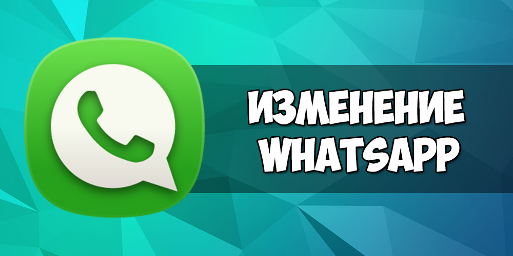 Изменения Whatsapp