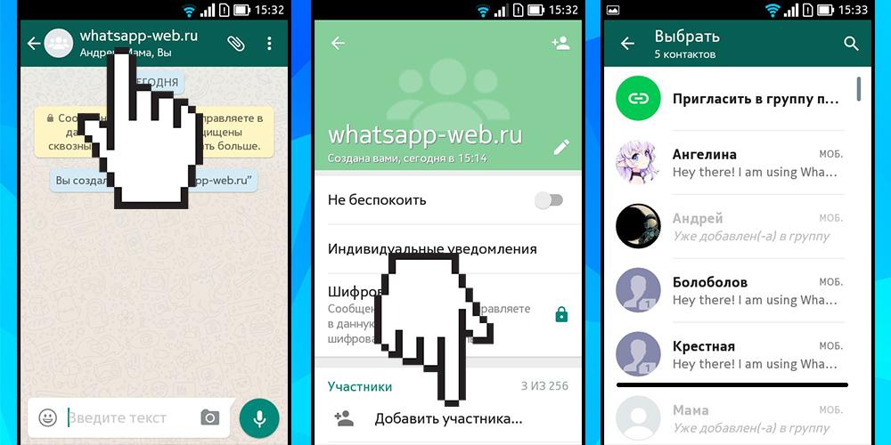 Как добавить в группу Whatsapp 1