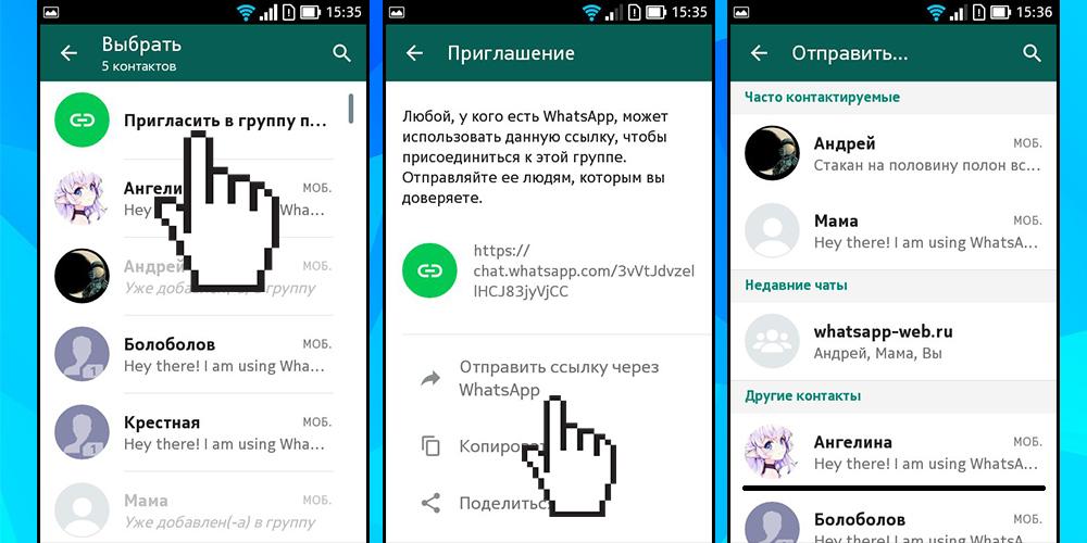 Как добавить в группу Whatsapp 2