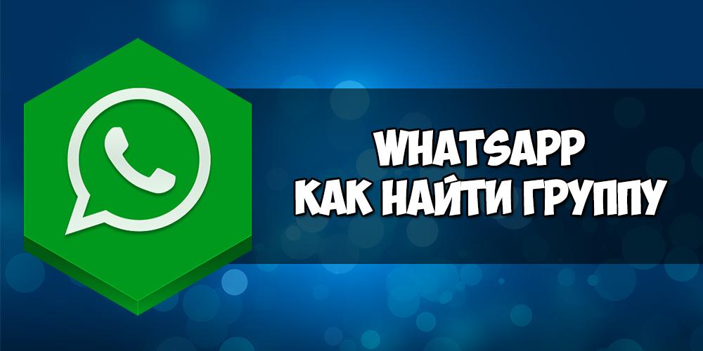 Как найти группу Whatsapp