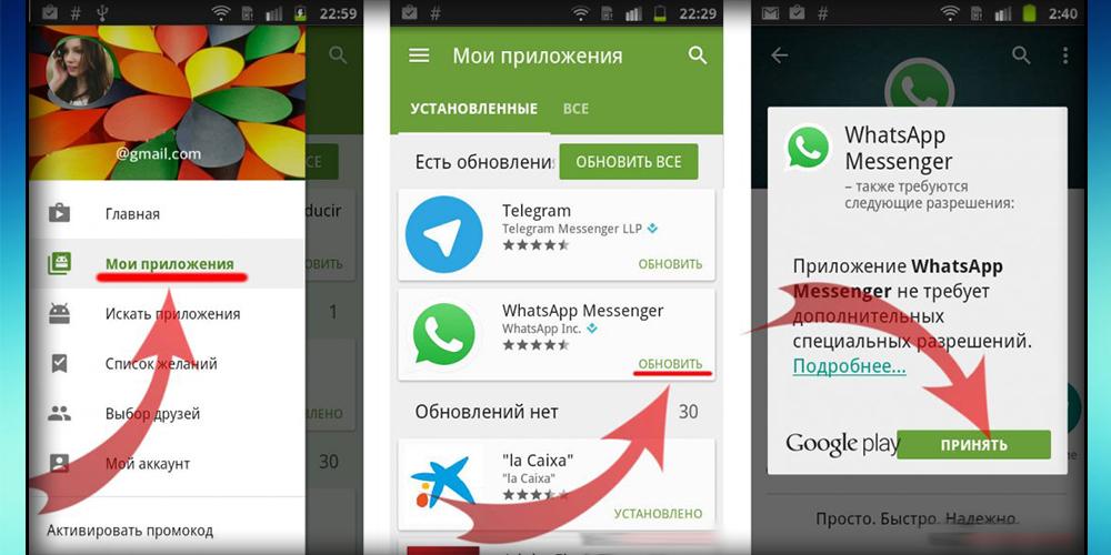 Как обновить Whatsapp на Android
