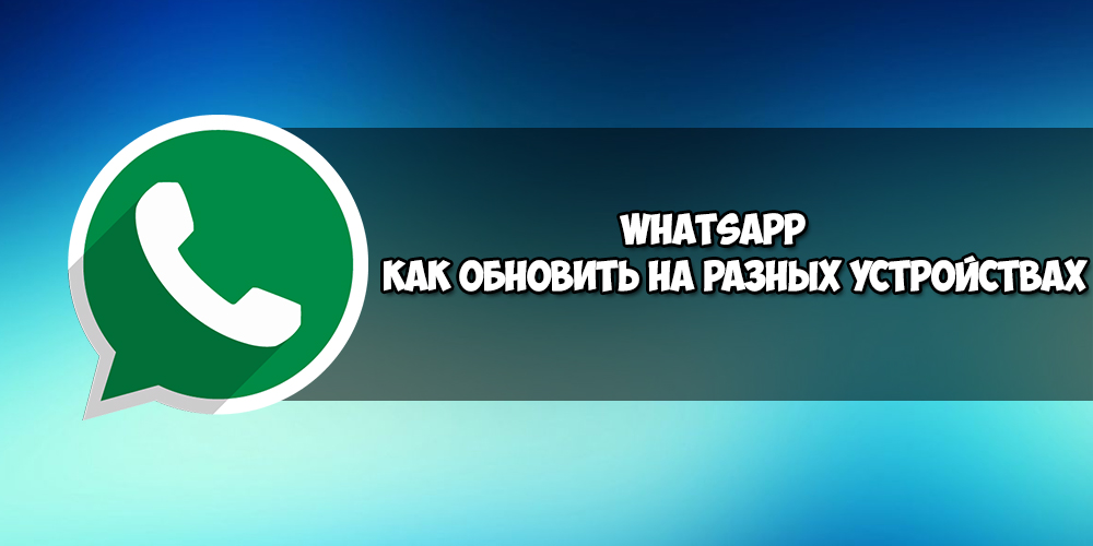 Как обновить Whatsapp Messenger