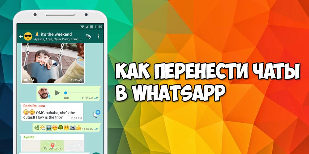Как перенести чаты Whatsapp