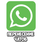 Как перенести чаты Whatsapp на другой телефон?