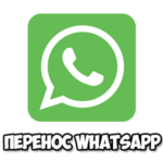 Как перенести Whatsapp на другой телефон?
