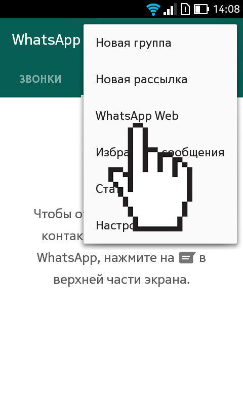 Как просканировать код 2