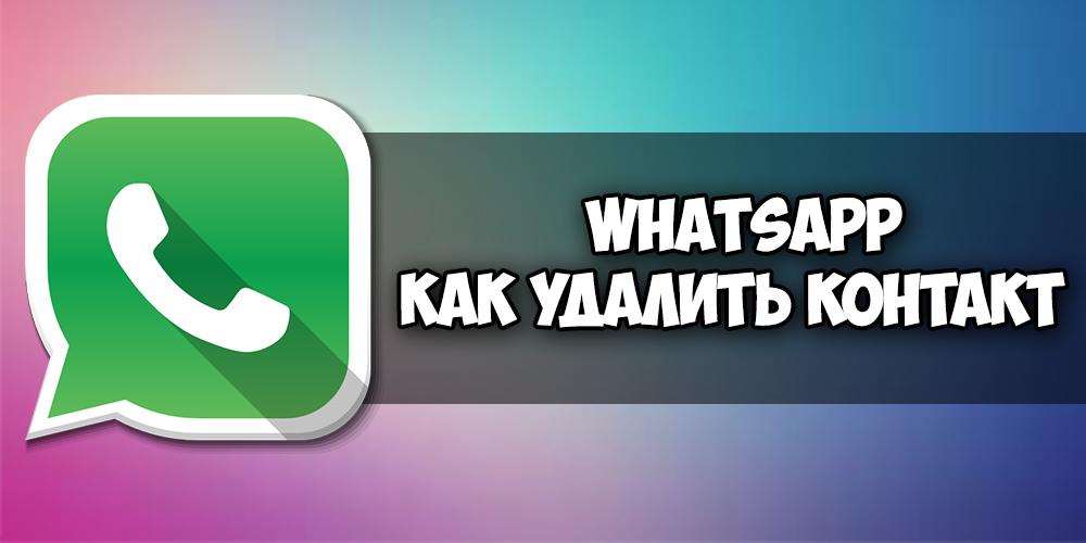 Как удалить контакт Whatsapp