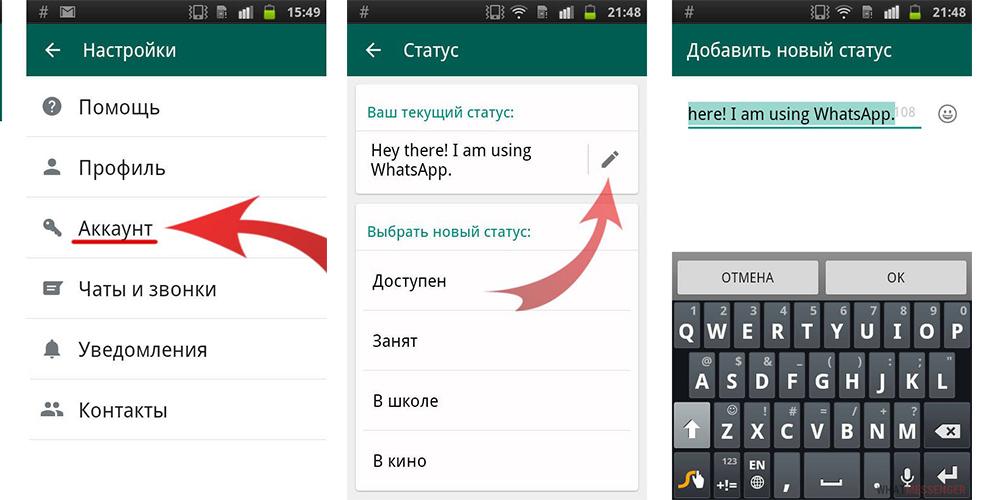 Как установить статус Whatsapp