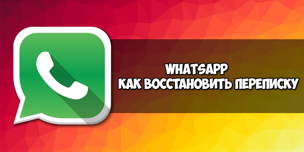 Как восстановить переписку Whatsapp
