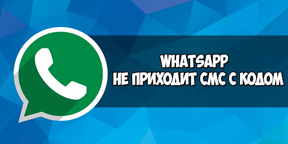 Не приходит смс с кодом Whatsapp