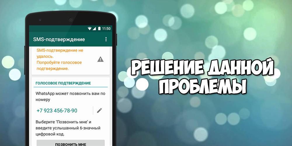 Решение проблемы в Whatsapp