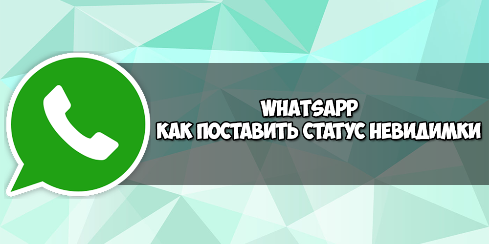 Как Whatsapp сделать невидимым