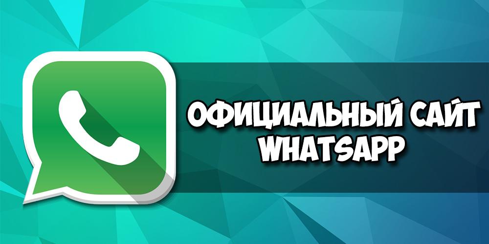 Официальный сайт Whatsapp