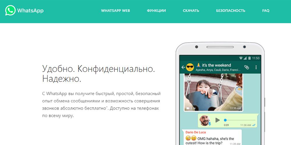 Официальный сайт приложения Whatsapp