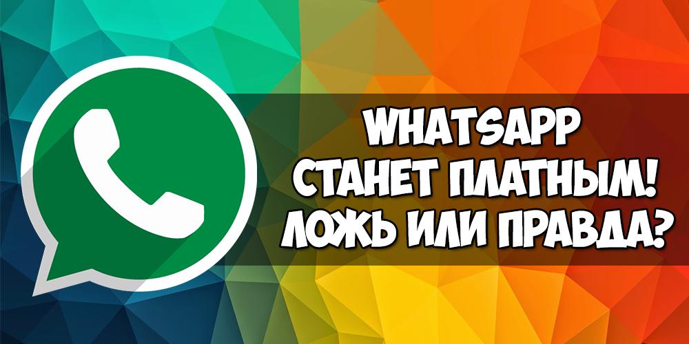 Whatsapp станет платным