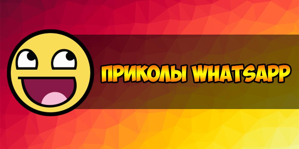 Приколы Whatsapp