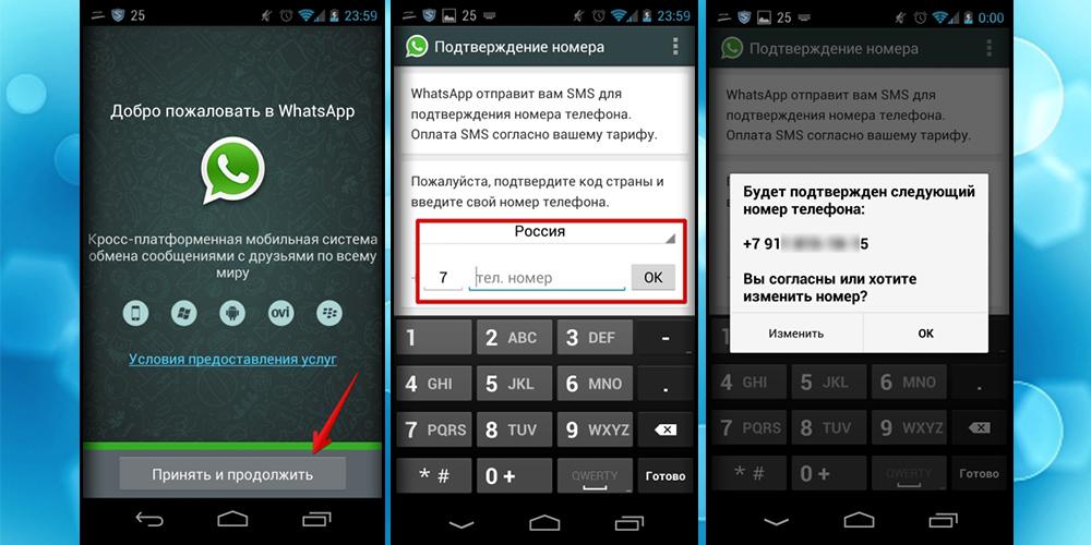 Регистрация в Whatsapp