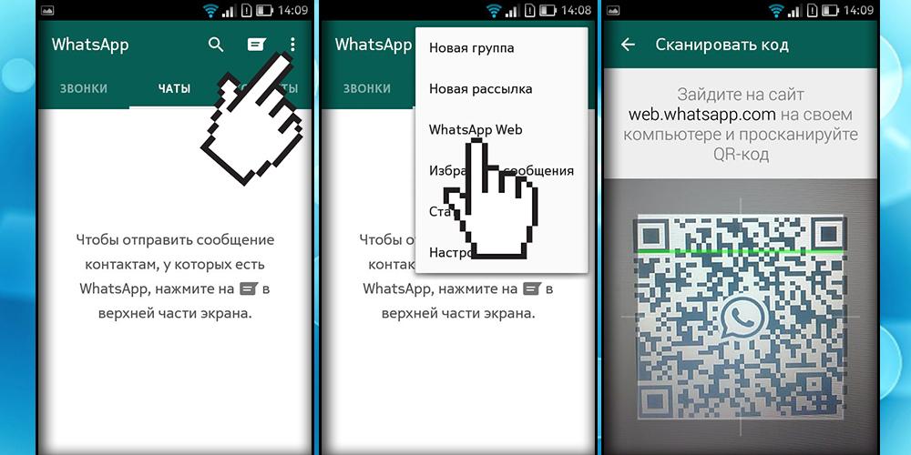Регистрация в Whatsapp 2