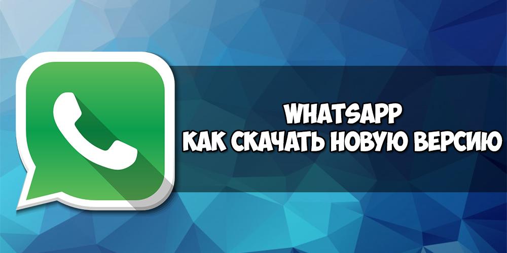 Скачать новую версию Whatsapp