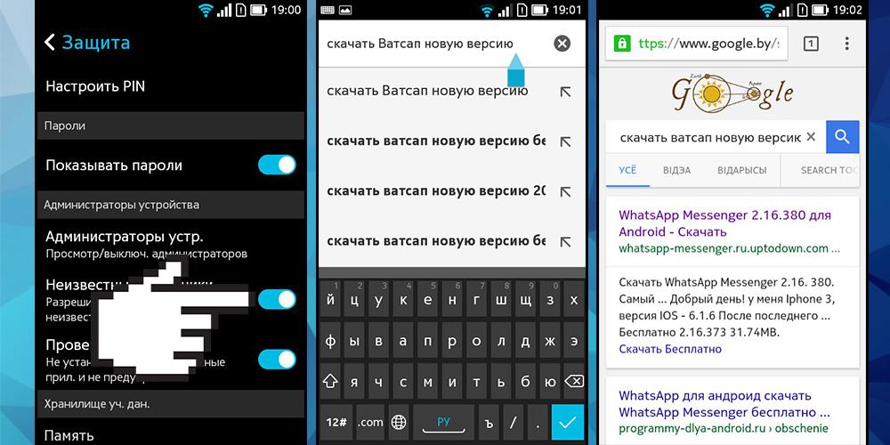 Скачивание новой версии Whatsapp