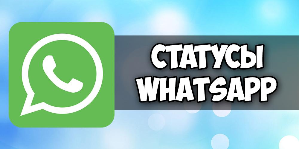 Статусы Whatsapp