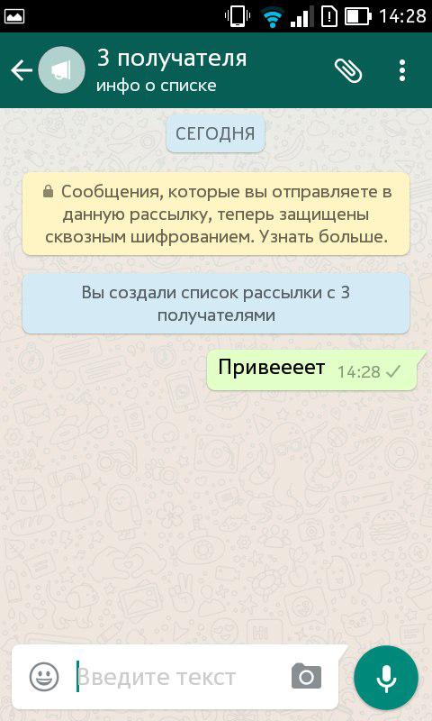 Whatsapp рассылка 3