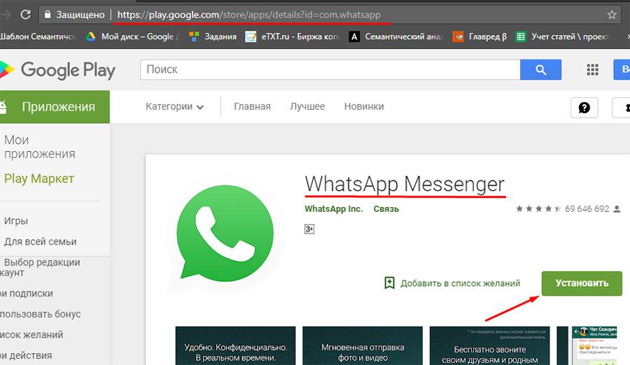 Скачать Whatsapp с Гугл Плей