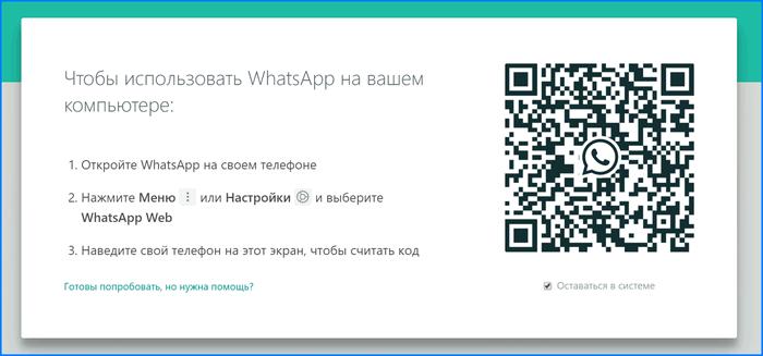 Авторизация аккаунта в компьютерной версии WhatsApp