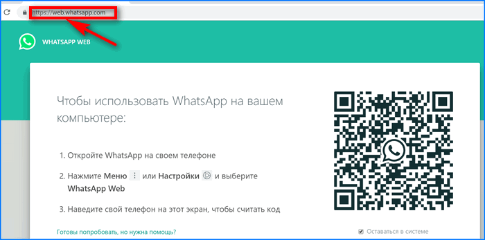 Авторизация в веб-версии WhatsApp