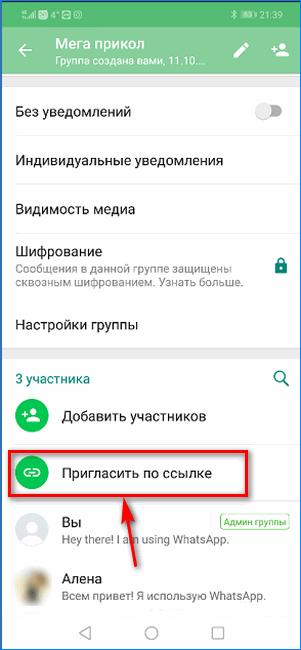 Активация меню создания приглашения в группу WhatsApp