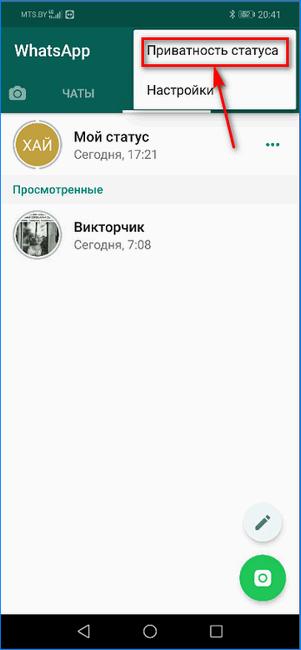 Активация настроек приватности статуса WhatsApp